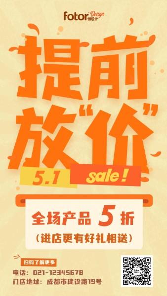 五一劳动节促销优惠折扣橙色大字报手机海报模板