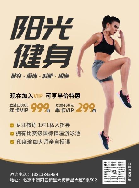 健身房宣传广告