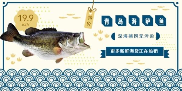 新鲜海产海鲈鱼