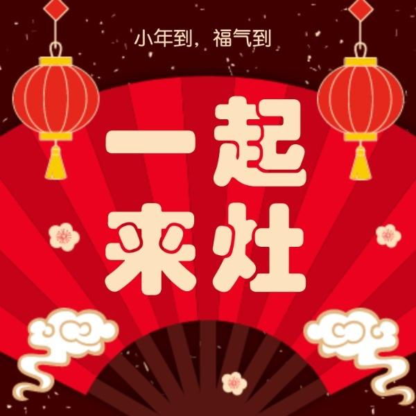 红色喜庆2020小年快乐