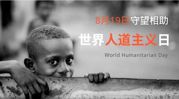 819世界人道主义日