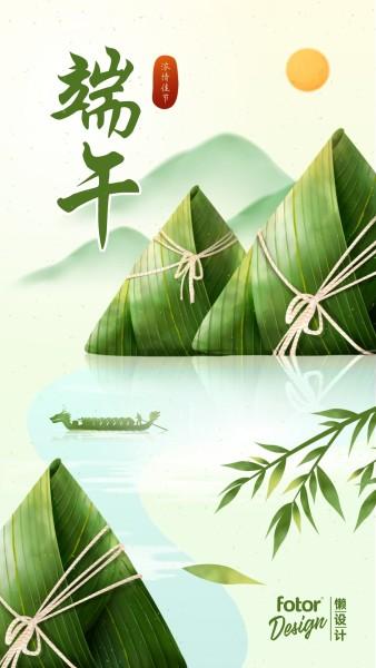 端午传统节日祝福山水中国风插画手机海报模板
