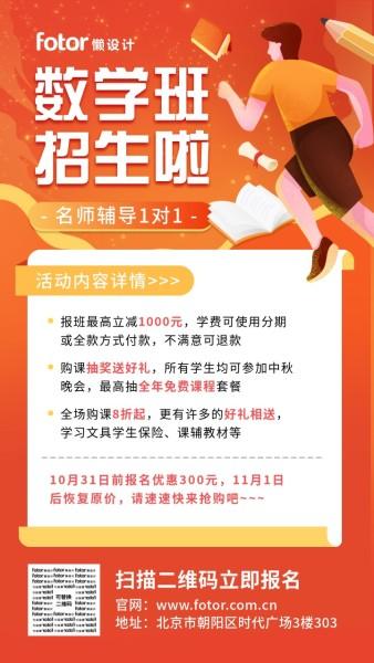 橙色手绘风格教育培训课程促销手机海报模板