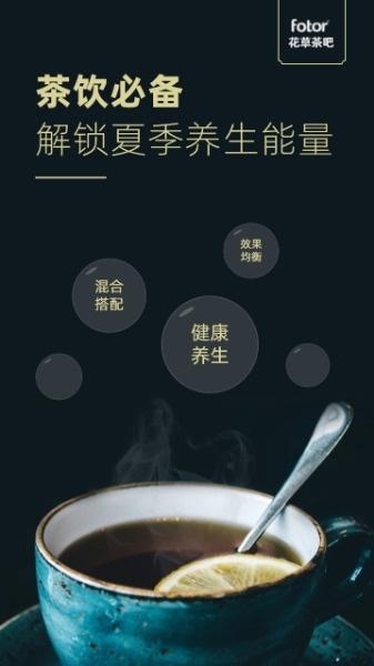 夏季養生健康涼茶草本