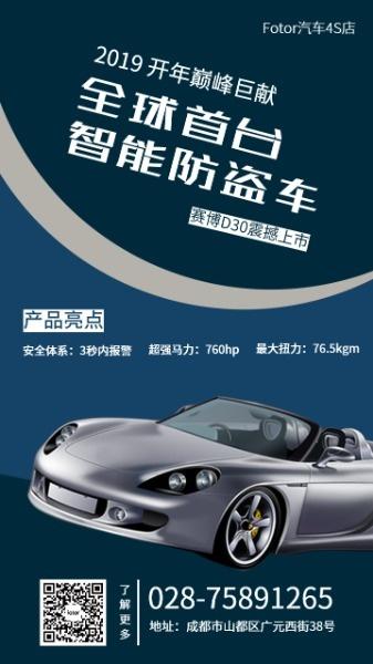 汽车新车上市宣传手机海报模板