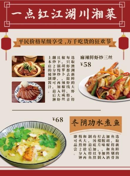 川湘菜酒楼餐饮