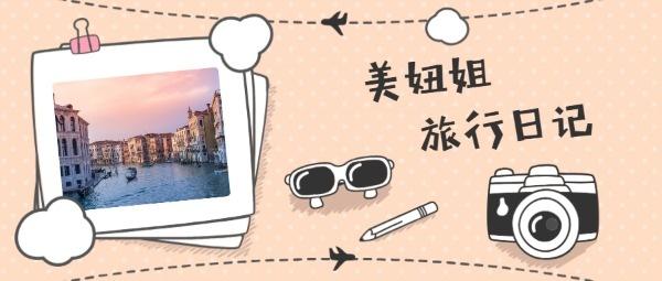 旅行旅游日记