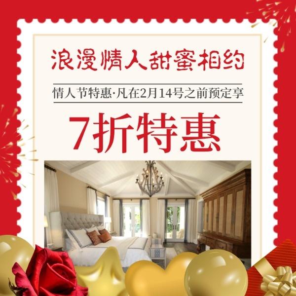 红色复古情人节酒店促销活动