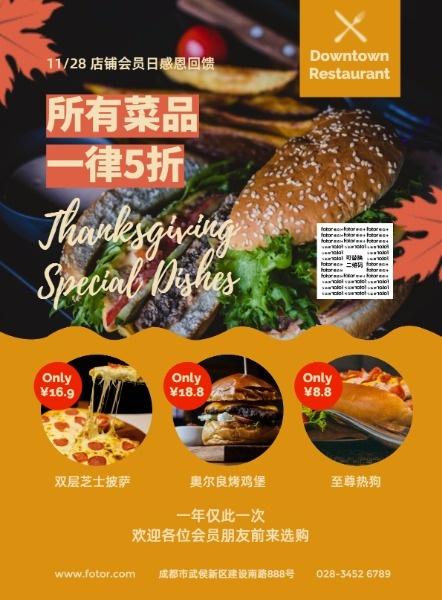 感恩节美食餐饮促销