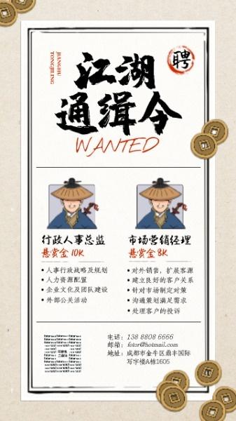 江湖通缉令