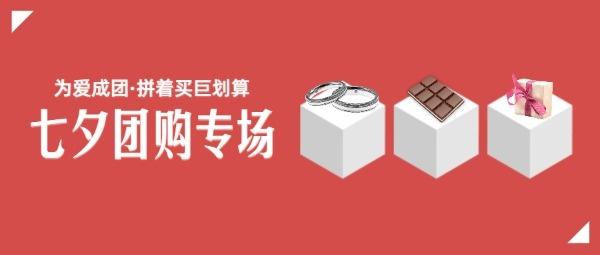 七月初七传统情人节团购活动