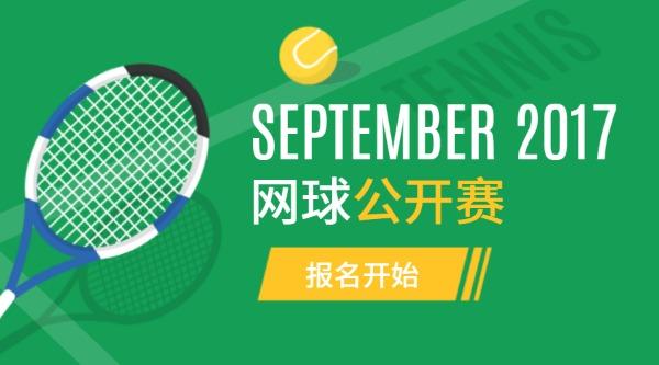 2017网球公开赛