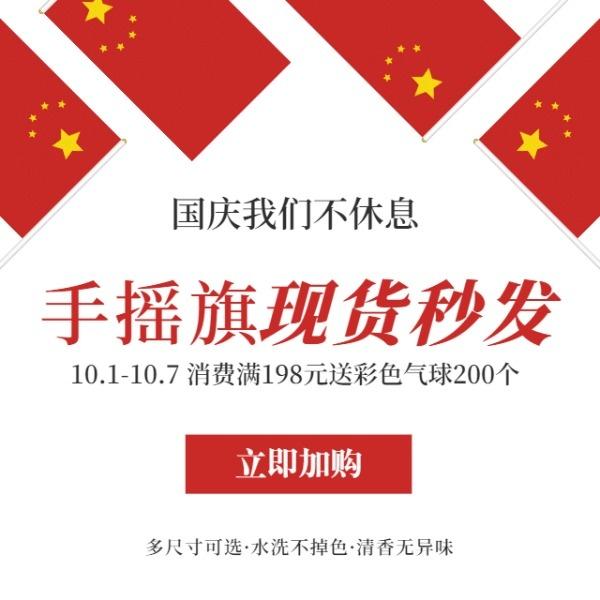 国庆节国旗销售折扣