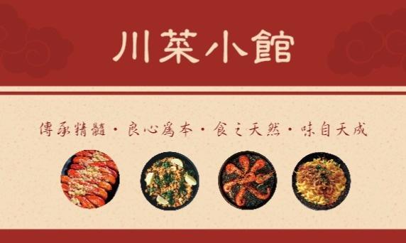 川菜饭店订餐卡