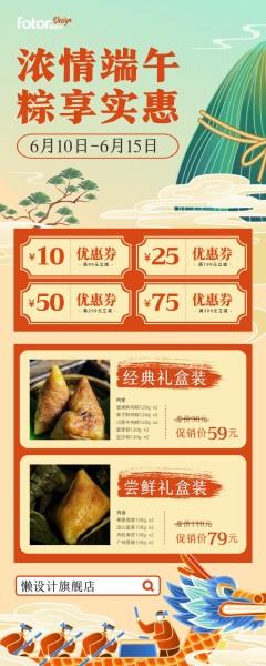 端午节促销电商优惠券手绘插画中国风长图海报模板