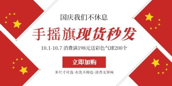 國慶節國旗銷售折扣