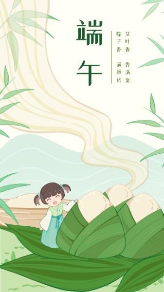 传统文化节日端午节插画手机海报模板