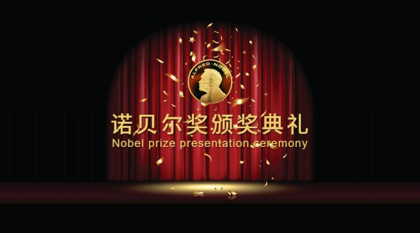 诺贝尔奖颁奖典礼