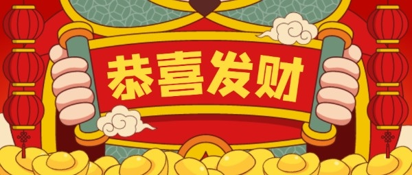 财神恭喜发财卡通漫画红色喜庆