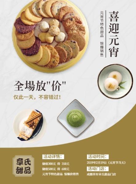 白色简约元宵节特色甜品推荐