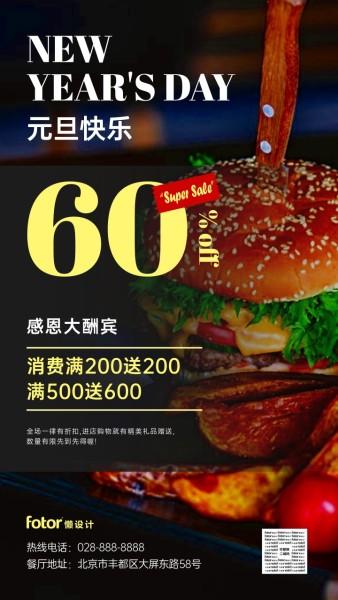 元旦节美食折扣手机海报模板