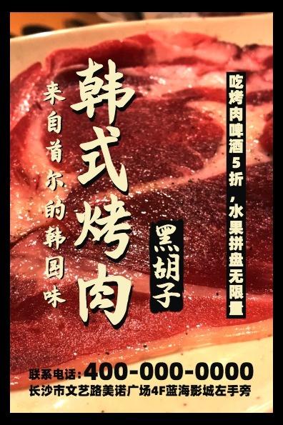 韩式烤肉餐饮美食