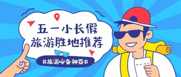 五一劳动节放假旅游胜地推荐
