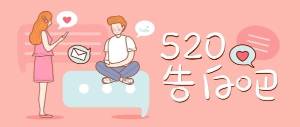 520网络情人节告白