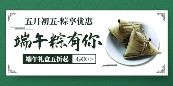 端午节五月初五粽享优惠活动