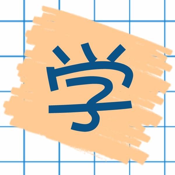 蓝色字体新学期