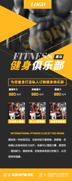 黑色简约健身运动宣传