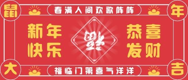 中国风新年快乐恭喜发财鼠年大吉公众号封面大图
