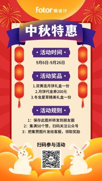 红色可爱卡通插画风中秋节促销特惠集赞活动手机海报模板