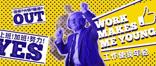 工作复工开工创意大爷老人黄色紫色公众号封面大图模板
