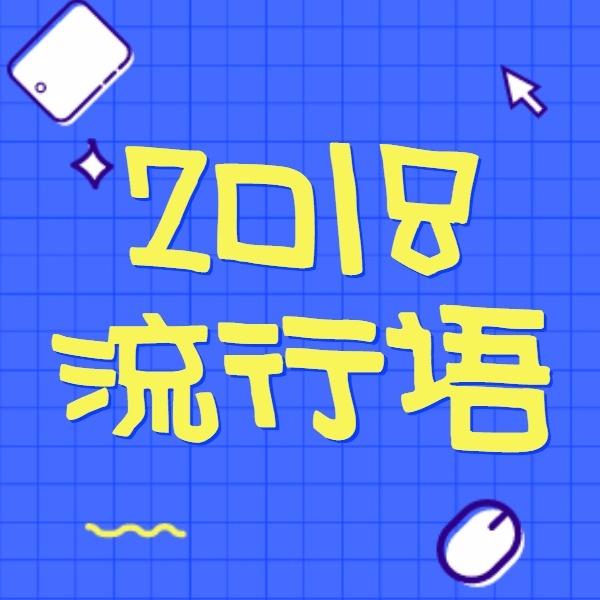 年度网络流行语