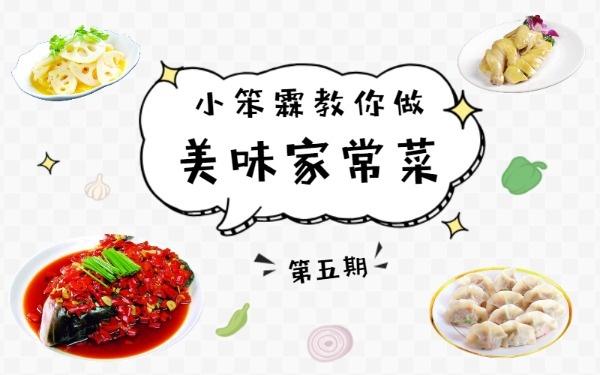 菜肴美食厨师培训