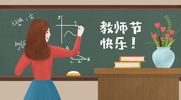 教师节快乐讲课老师课堂