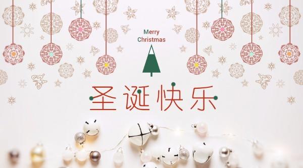 圣诞快乐节日