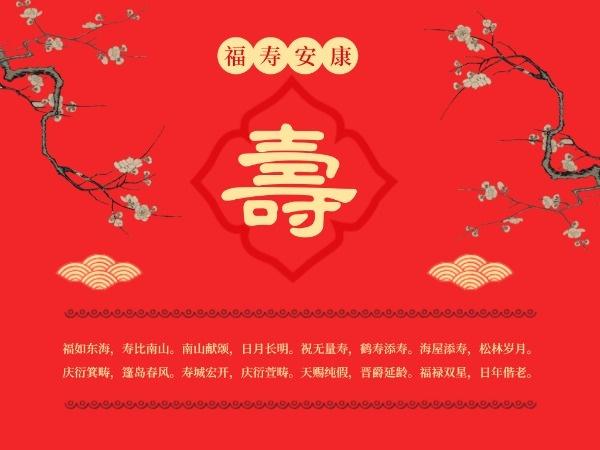 紅色中國風家父壽宴