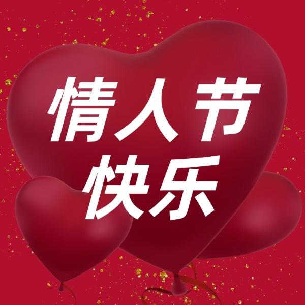 情人节爱情浪漫七夕520