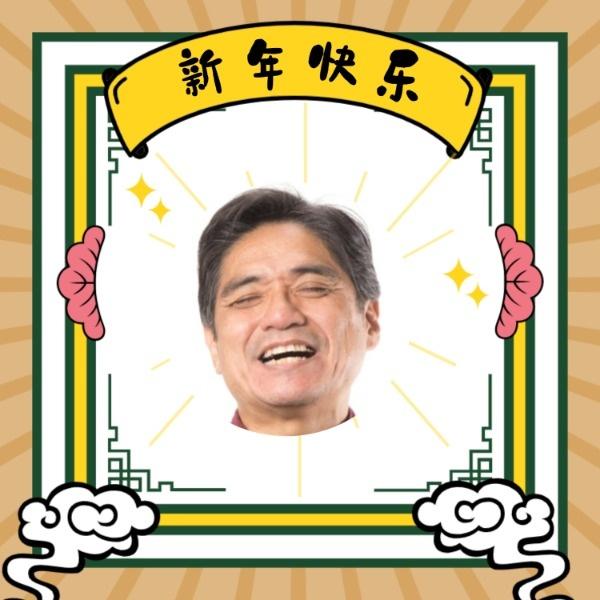 搞怪新中式新年春节头像框