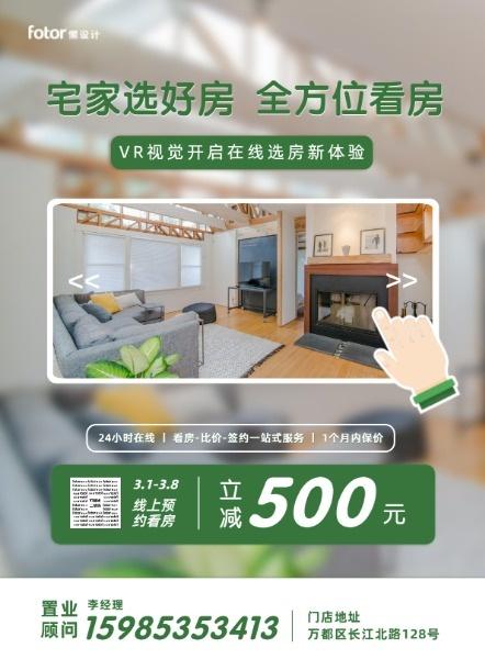 綠色商務VR線上看房
