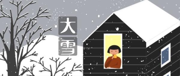 大雪节气手绘插画