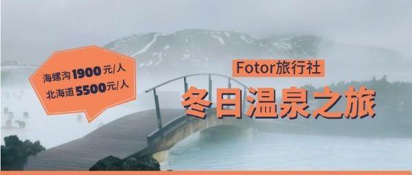 冬日温泉之旅