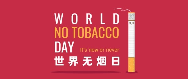 世界无烟日警示