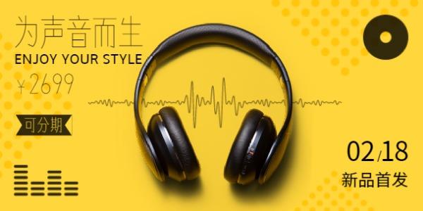 耳机新品上市
