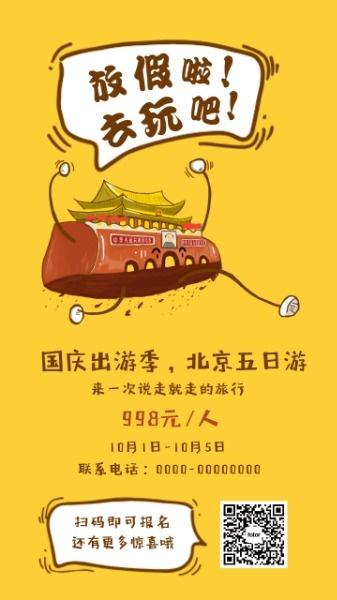 国庆节北京五日游