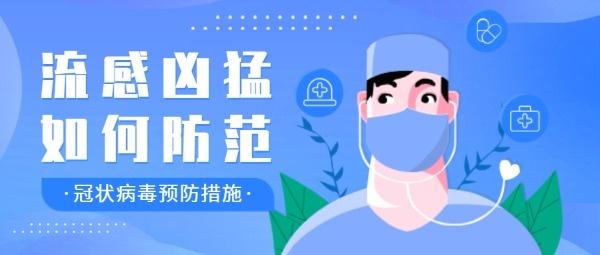 流感防范预防措施新型冠状病毒