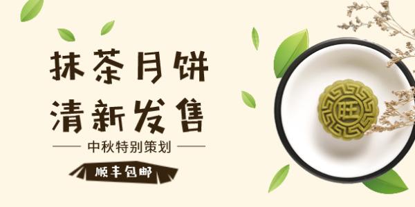 中秋节抹茶月饼新品