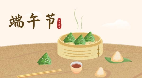 端午节粽子香